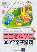 宝宝必须学会的300个亲子游戏