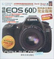 佳能 EOS 60D数码单反摄影完全指南