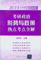 考研政治形势与政策热点考点全解(2013)