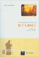 牧羊人和国王(插图・中文导读英文版)