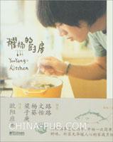 (特价书)耀扬的厨房(全彩)