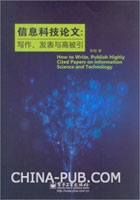 (特价书)信息科技论文:写作、发表与高被引