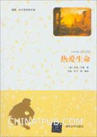 热爱生命(插图・中文导读英文版)