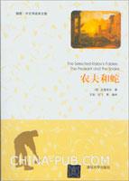农夫和蛇(插图・中文导读英文版)