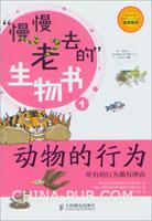 慢慢老去的生物书:动物的行为--所有的行为都有理由
