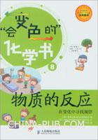 会变色的化学书:物质的反应--在变化中寻找规律(韩国超级畅销,小学中高年级~初中低年级寒暑假首选,国内第一部与初中物理、化学、生物的学科知识体系高度吻合的,拥有大量有趣试验和迷宫游戏的科普书。)