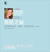 美肌之秘:如何拥有自然、健康、美丽的肌肤(图文版)
