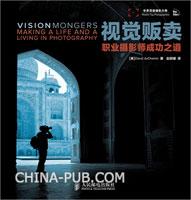 视觉贩卖:职业摄影师成功之道