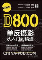 (特价书)Nikon D800单反摄影从入门到精通