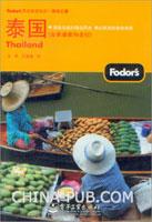 泰国(全彩)(含柬埔寨和老挝)