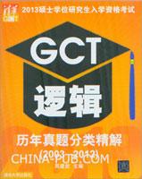 2013硕士学位研究生入学资格考试GCT逻辑历年真题分类精解(2003-2012)
