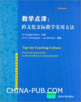 教学点津:跨文化交际教学实用方法(英文)