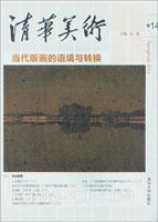 清华美术.卷14,当代版画的语境与转换