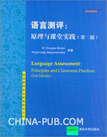 语言测评:原理与课堂实践(第二版)(英文)