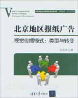北京地区报纸广告视觉传播模式:类型与转变