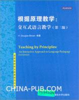 根据原理教学:交互式语言教学(第三版)(英文)