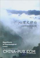心理定律论――人类本性的科学还原