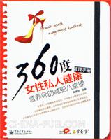 360度女性私人健康管理手册――营养师的减肥八堂课(双色)