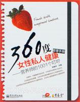 (特价书)360度女性私人健康管理手册――营养师的1001个叮咛(双色)