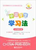 中国学生学习法――小学新生卷(双色)