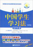 中国学生学习法――高中生卷(第四版)
