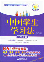中国学生学习法――小学生卷(第四版)