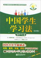 中国学生学习法――初中生卷(第四版)