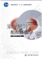 家畜解剖学与组织胚胎学
