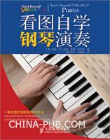 看图自学钢琴演奏:一看就懂的图解钢琴自学生