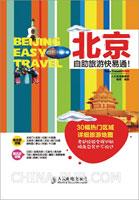 (特价书)北京自助旅游快易通!