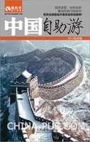 中国自助游(2013经济版)