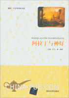 阿拉丁与神灯(插图・中文导读英文版)