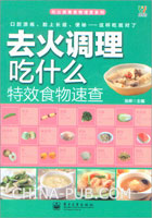 (特价书)去火调理吃什么特效食物速查(全彩)