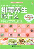 排毒养生吃什么特效食物速查(全彩)