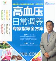 (特价书)高血压日常调养专家指导全方案(全彩)