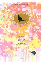 童年(插图・中文导读英文版)