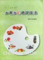 水果水彩表现技法