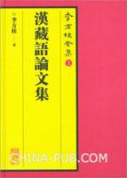 李方桂全集:汉藏语论文集(精)
