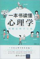 一本书读懂心理学――图解心理学宝典