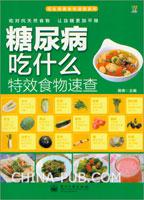 糖尿病吃什么特效食物速查(全彩)