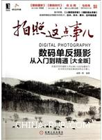 (特价书)拍照这点事儿――数码单反摄影从入门到精通(大全版)(含2手册)