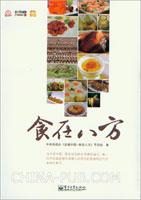 食在八方(含DVD光盘1张)(全彩)