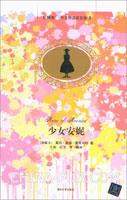 少女安妮(插图・中文导读英文版)