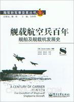 舰载航空兵百年――舰船及舰载机发展史