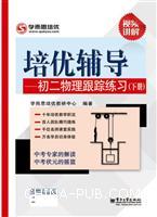 培优辅导――初二物理跟踪练习(下册)(双色)