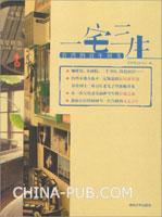 一宅三生:台湾的百年时光
