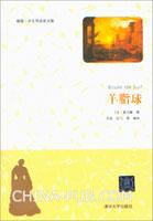 羊脂球(插图・中文导读英文版)