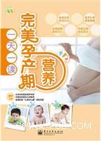 完美孕产期营养一天一读(全彩)