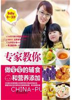 专家教你做宝宝的辅食和营养添加(0~3岁)(全彩)