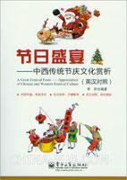 节日盛宴――中西传统节庆文化赏析(英汉对照)